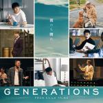 GENERATIONS ニューシングルはドラマ主題歌!