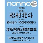 松村北斗が表紙を飾る『non・no』特別版の発売が決定!