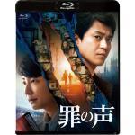 映画『罪の声』Blu-ray&DVD《好評発売中》