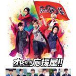 映画『オレたち応援屋!!』Blu-ray&DVD 2021年4月14日...