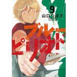 『ブルーピリオド』9巻発売!八虎にとって初めての「チームプレイ」は救い...