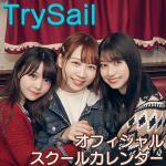 TrySail 2021年オフィシャルスクールカレンダー 発売決定!<...