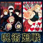 【特集】『呪術廻戦』コミック・関連本まとめ!グッズ付き同梱版18巻、1...