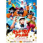 映画『とんかつDJアゲ太郎』Blu-ray&DVD 2021年4月2日...