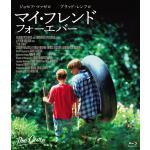 『マイ・フレンド・フォーエバー』初Blu-ray化2021年3月26日...