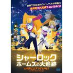 アニメ映画『シャーロック・ホームズの大追跡』DVD発売決定