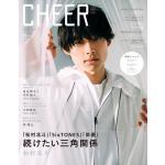松村北斗(SixTONES)『CHEER Vol.6』表紙・巻頭に登場...