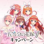 【受付終了】TVアニメ『五等分の花嫁∬』よりローソンオリジナルグッズが...