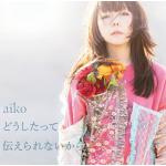 aiko 14枚目のニューアルバム 3/3発売
