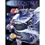 『GIRLS CONTINUE』Vol.4発売!麻天狼キャスト撮りおろ...