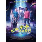 映画『ビルとテッドの時空旅行 音楽で世界を救え!』Blu-ray&DV...