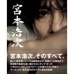 宮本浩次 ソロ活動の軌跡を収めた初めての単行本を刊行