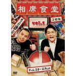 千鳥『相席食堂』DVD3月24日(水)発売決定|Loppi・HMV限定...