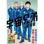 『宇宙兄弟』39巻特装版にはスペシャル画集画集付きの豪華版!