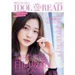富田鈴花(日向坂46)『IDOL AND READ 026』表紙に登場...