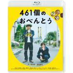 映画『461個のおべんとう』Blu-ray&DVD 2021年5月19...