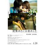 映画『花束みたいな恋をした』1月29日(金)全国公開
