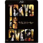 映画『サイレント・トーキョー』Blu-ray&DVD2021年4月14...