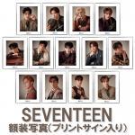「SEVENTEEN museum 2021」額装写真(プリントサイン...