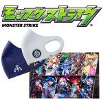 『モンスターストライク』の抗菌仕様のマスクとマスクケースが登場!