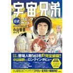 『宇宙兄弟公式コミックガイド』に宇宙・月ミッション編が登場!