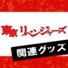 2021年4月放送開始!TVアニメ「東京卍リベンジャーズ」のオシャレでかっこいいグッズが発売!
