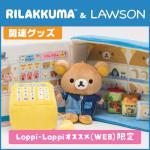 《第27弾リラックマカタログ》Loppi・Loppiオススメ限定オリジ...