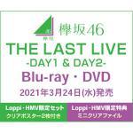 【特典絵柄公開】欅坂46『THE LAST LIVE』Blu-ray・...