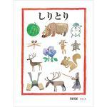 安野光雅の懐かしくも新しい しりとり絵本が発売!