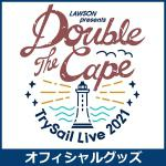 "「LAWSON presents TrySail Live 2021 ""Double the Cape""」オフィシャルグッズ事前決定!"