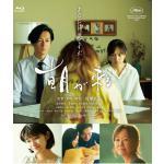 映画『朝が来る』Blu-ray&DVD 2021年3月24日発売決定