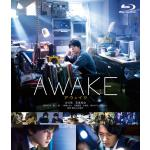 映画『AWAKE』Blu-ray&DVD 2021年3月24日発売決定