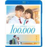 映画『10万分の1』Blu-ray&DVD 2021年5月7日発売決定