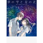 『夢の雫と星の花』発売!2人のその後を描いた続編40ページも加筆!