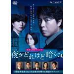 『連続ドラマW 夜がどれほど暗くても』DVD-BOX 2021年5月7...