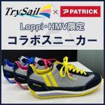 【Loppi・HMV限定】TrySail×PATRICKスニーカー発売決定!
