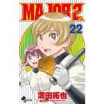 『MAJOR 2nd』22巻発売!風林中と「あの強豪」が、合同チームに...