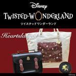 『ディズニー ツイステッドワンダーランド』より、描き起こしパターンを使用したポーチ&バッグが登場!