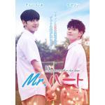 ドラマ『Mr.ハート』DVD 2021年3月3日発売【HMVオリジナル...