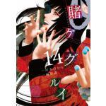 『賭ケグルイ』14巻発売!一族で最も思慮深い女が、夢子を「調整」する。