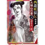 『西遊妖猿伝 西域篇 火焔山の章』2巻発売!時は7世紀、中央アジアの一...