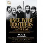ザ・バンドのドキュメンタリー映画『かつて僕らは兄弟だった』がDVD化