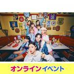 NiziU 2nd Single ご購入者対象オンラインイベント開催決...