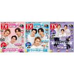KAT-TUNが永久保存版3パターン表紙で『TVガイド』に登場!