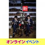 キュウ第一回・第二回単独公演DVD発売記念『オンラインお話会』開催決定...