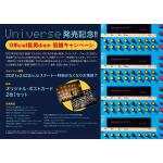 Official髭男dism 旧譜キャンペーン | 『Universe...