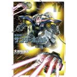 『機動戦士ガンダム サンダーボルト』17巻発売!限定版はキャラクターブ...