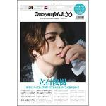 『omoshii Press』12号に立石俊樹 登場!