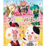 『NHK「おかあさんといっしょ」最新ソングブック ブー!スカ・パーティ...