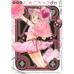 『しゅごキャラ!』新装版1巻・2巻同時発売!PEACH-PIT20周年...